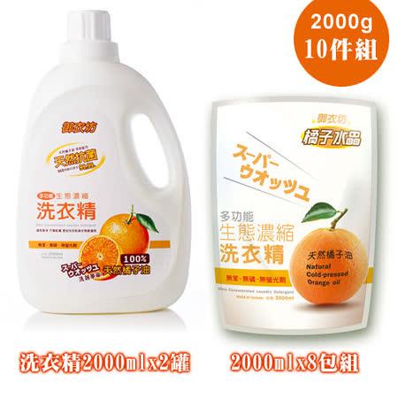 多功能橘子生態濃縮洗衣精2000mlx2罐+2000mlx8包組(天然橘子油)