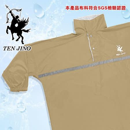 【天神牌】日式輕質膠太空型雨衣-卡其色