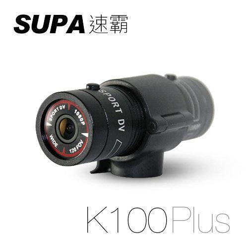 速霸 K100 Plus 防水型 1080P 夜視升級版 機車行車記錄器(送16G TF卡)
