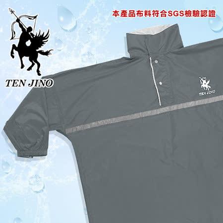 【天神牌】日式輕質膠太空型雨衣-鐵灰色