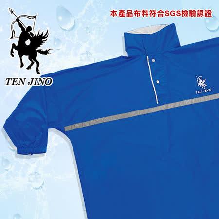 【天神牌】日式輕質膠太空型雨衣-藍色