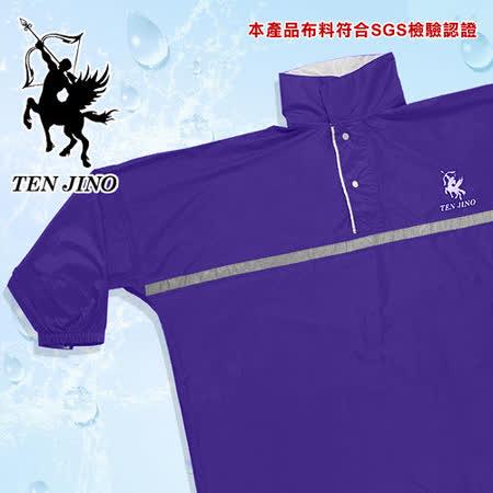 【天神牌】日式輕質膠太空型雨衣-紫色