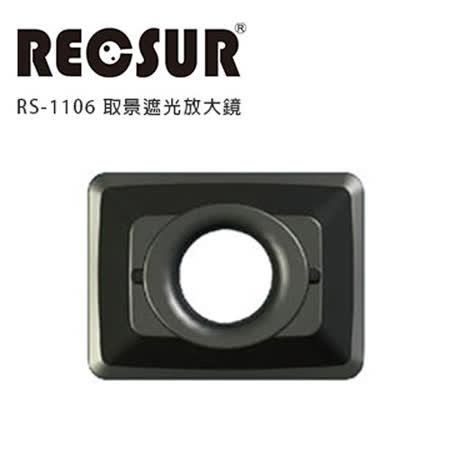 RECSUR 銳攝 RS-1106 取景遮光照放大鏡