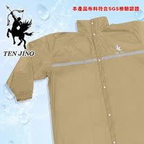 【天神牌】日式輕質膠全開式雨衣-卡其色