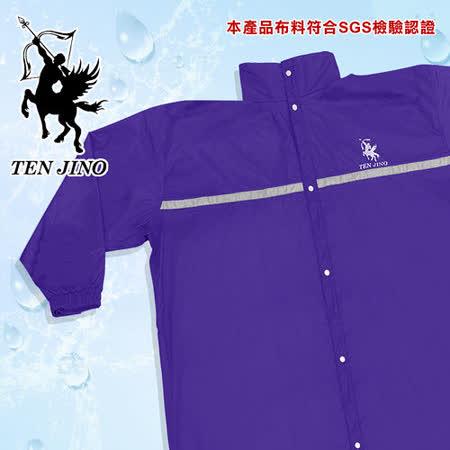 【天神牌】日式輕質膠全開式雨衣-紫色