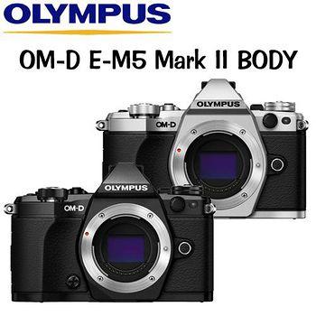 OLYMPUS E-M5 MARK II BODY 單機身 (公司貨)-送32G卡+原廠電池+防潮箱+ 熱靴蓋+吹球清潔拭淨筆組+保貼