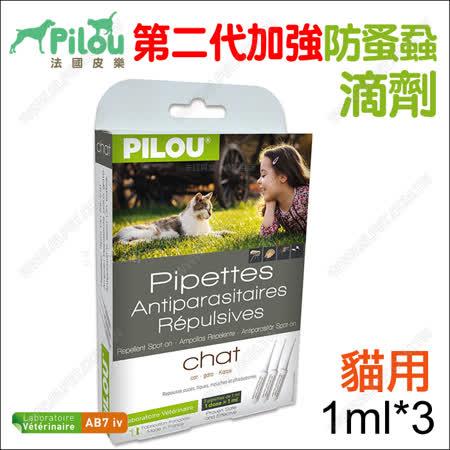 【網購】gohappy線上購物Pilou法國皮樂《天然防蚤蝨滴劑貓用》GMP.歐盟認證評價好嗎花蓮 愛 買