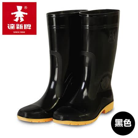 【達新牌】勁帥防滑雨鞋/雨靴-黑色