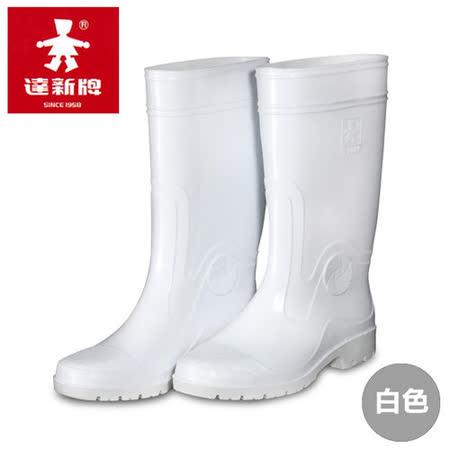 【達新牌】勁帥防滑雨鞋/雨靴-白色