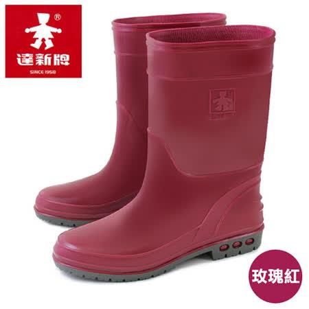 【達新牌】麗仕防滑淑女雨鞋/中筒雨靴-玫瑰紅