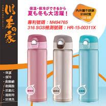 川本之家 316真空超薄不鏽鋼保溫杯/彈跳瓶500ml【三色可選】