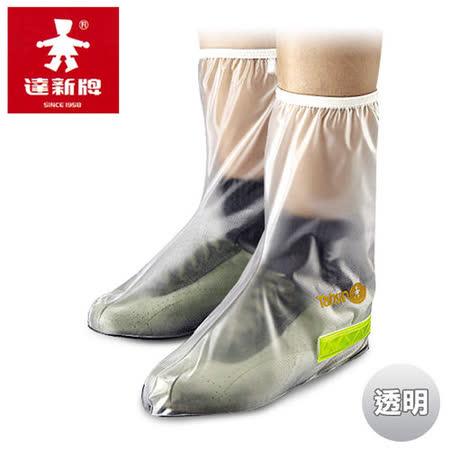 【達新牌】透明型防雨鞋套