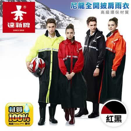 【達新牌】達新將尼龍全開雨衣-红/黑