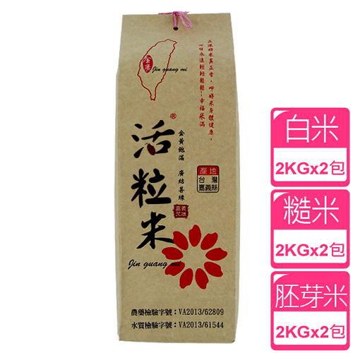 ◤金廣農場◢活粒白米+糙米+胚芽米(2 公斤)(各2入)
