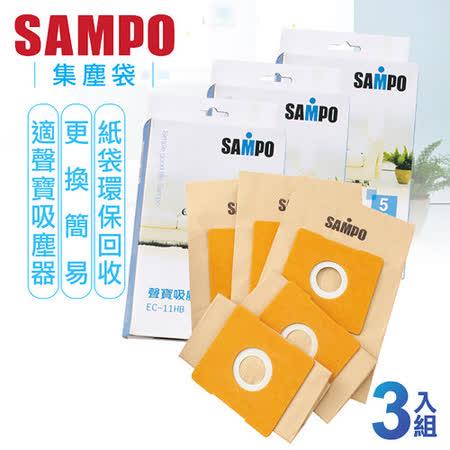 【聲寶SAMPO】吸塵器集塵袋/EC-11HB(3入組)