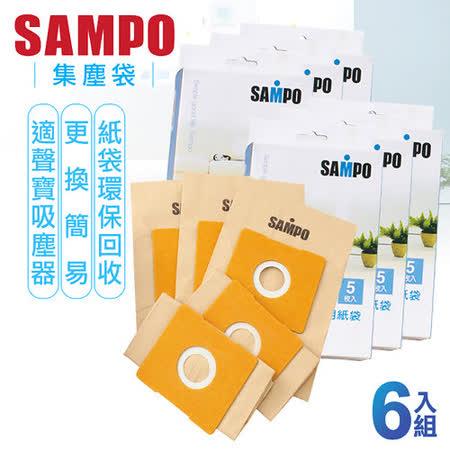 【聲寶SAMPO】吸塵器集塵袋/EC-11HB(6入組)