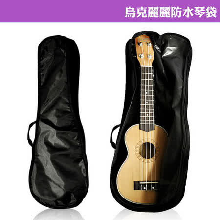 【美佳音樂】23吋 超值輕便/烏克麗麗防水琴袋-可提式
