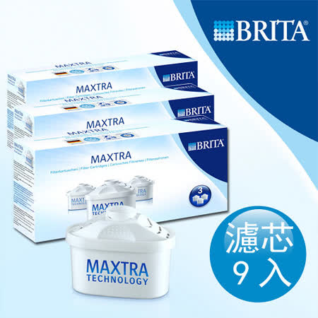 【德國BRITA】MAXTRA全效濾芯_九入裝