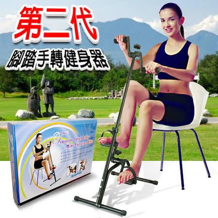 最新第二代腳踏手轉健身器(居家小型室內腳踏健身車)
