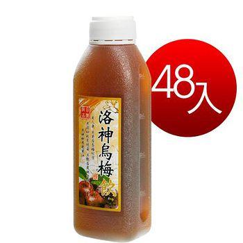康健生機 台灣極品洛神烏梅飲 (450ml/瓶)(24入/箱*2)