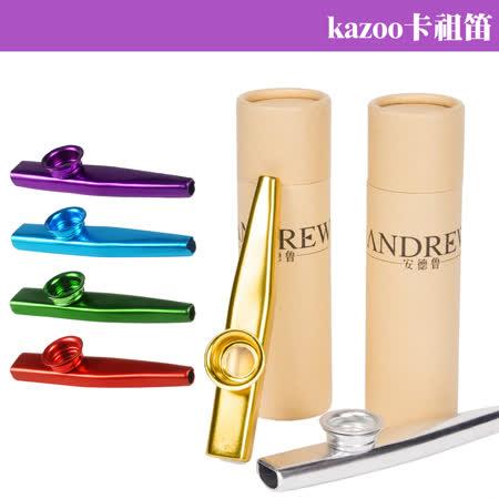 【美佳音樂】kazoo 烏克麗麗/吉他最佳夥伴/鴨子笛 經典金屬卡祖笛-纸筒包裝