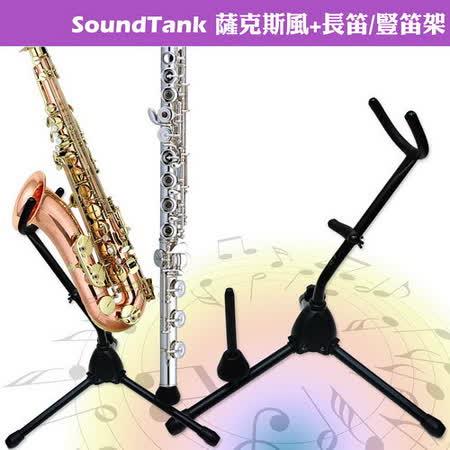 【美佳音樂】SoundTank 薩克斯風+長笛/豎笛 多功能管樂架