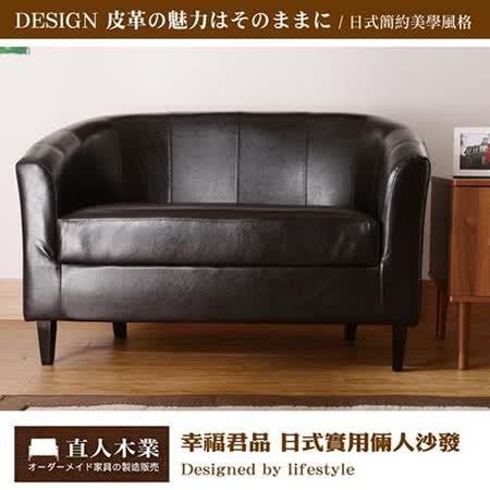 【日本直人木業】幸福君品實用兩人沙發