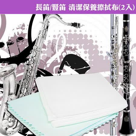 【美佳音樂】薩克斯風/長笛/豎笛 清潔保養擦拭布(2入)
