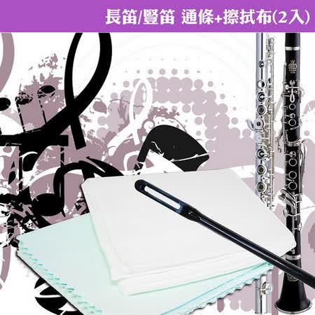 【美佳音樂】長笛/豎笛 通條(塑膠)+擦拭布(2入)