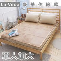 La Veda【豪華仿籐蓆】單人加大3x6尺