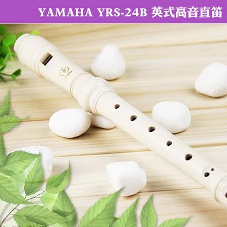 【美佳音樂】學校指定 YAMAHA YRS-24B 英式高音直笛(2入)