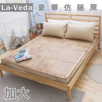 La Veda【豪華仿籐蓆】加大6x6尺