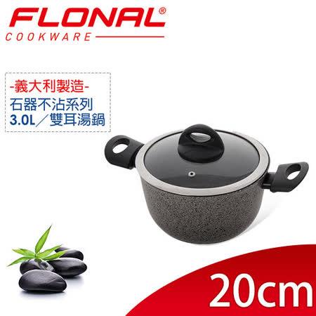 【網購】gohappy快樂購【義大利Flonal】石器系列不沾雙耳湯鍋20cm/3.0L哪裡買買 公司