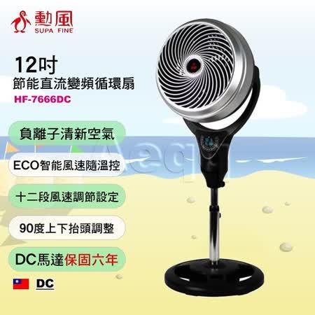 SUPA FINE 勳風12吋 智能直流變頻循環立扇 【HF-7666DC 】