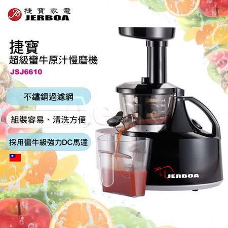 JERBOA 捷寶超級蠻牛原汁慢磨機 (JSJ6610)