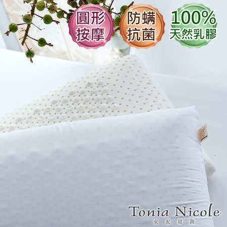 Tonia Nicole 東妮寢飾圓形按摩乳膠枕