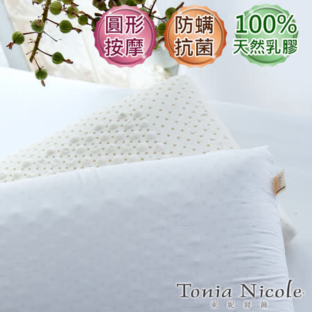 Tonia Nicole 東妮寢飾 圓形按摩乳膠枕(1入)