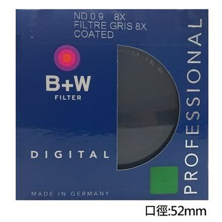 B+W 103 ND8多層鍍膜減光鏡52mm (公司貨)