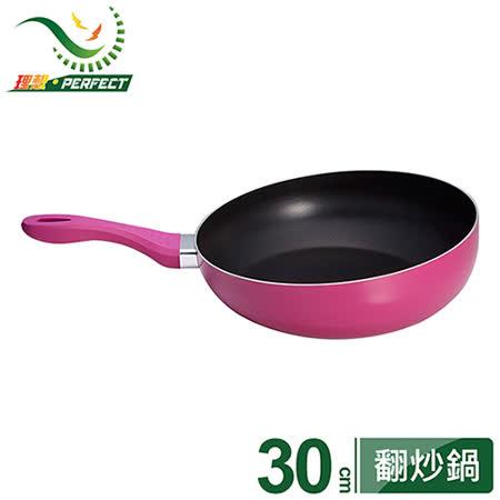 《PERFECT‧理想》品味日式不沾翻炒鍋-30cm