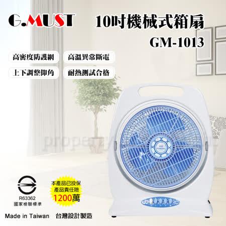 G.MUST 台灣通用科技 10吋手提式冷風箱扇 (GM-1013)