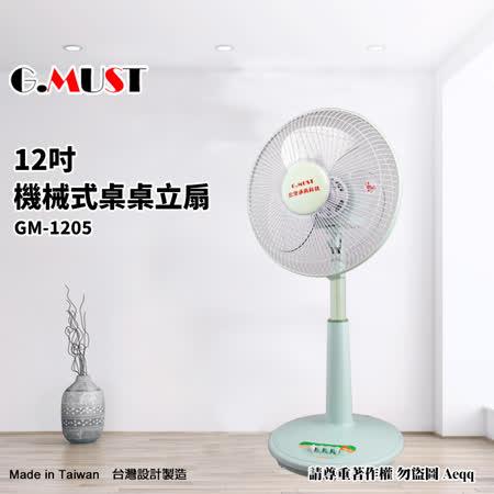 G.MUST 台灣通用科技 12吋高級冷風桌立扇 (GM-1205)