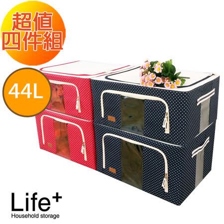 【真心勸敗】gohappy 購物網【Life Plus】日系點點鋼骨收納箱-44L(4入組)哪裡買板橋 遠 百 週年 慶