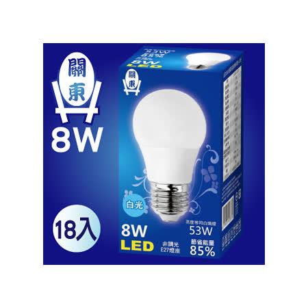 【關東】LED高亮度廣角燈泡-8W(白) 18入