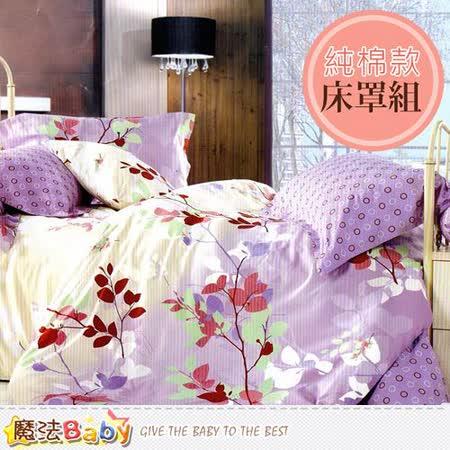 魔法Baby~純棉5x6.2尺雙人床罩組 w05004