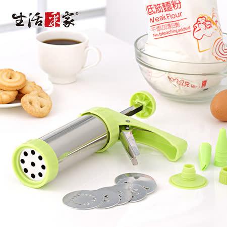【生活采家】KOK系列美味按壓式不鏽鋼餅乾機(附8花片及8花嘴)#21026