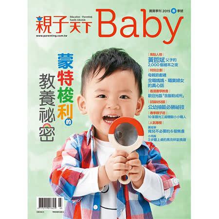 《親子天下Baby》季刊2年8期 + 1年4期