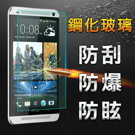 【YANG YI】揚邑 HTC Desire ONE MAX T6 防爆防刮防眩弧邊 9H鋼化玻璃保護貼膜