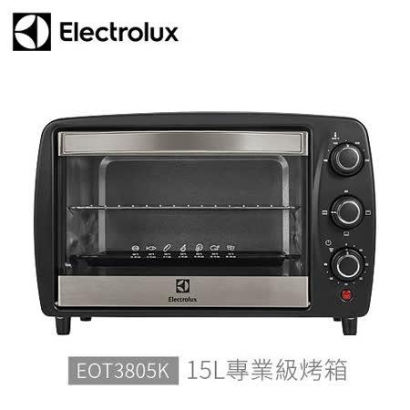 【真心勸敗】gohappy快樂購物網Electrolux 瑞典 伊萊克斯 15L專業級烤箱 (EOT3805K / EOT-3805K)好嗎遠 百 網站