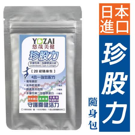 【日本進口】YOZAI珍股力 (葡萄糖胺,非變性第二型膠原蛋白,鯊魚軟骨素)20錠隨身包