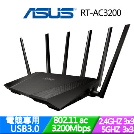 ASUS 華碩 RT-AC3200 三頻 Gigabit 無線分享器 WiFi 分享器